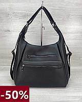 Женская черная сумка-рюкзак, женские сумки эко кожа, кожзам, рюкзаки городские и спортивные из кожзама