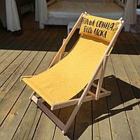 Шезлонг складной для пляжа Більше сонця, будь ласка