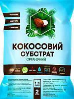Кокосовий субстрат органічний 2 л