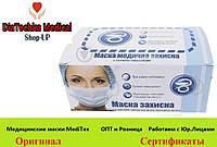 Маски медицинская MediTex c фиксатором для носа, в коробке 50шт. Заводская.Сертификат
