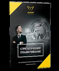 Стратегічне планування. Олександр Висоцький