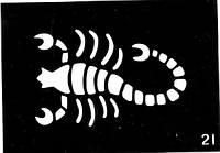 Трафареты для био-тату (№ 21)