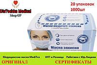 Маски Meditex оптом.Оригинал.С фиксатор для носа.Сертификаты, фото 1