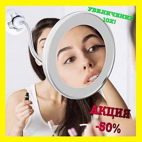 Гибкое увеличительное зеркало со светодиодной подсветкой Flexible/ зеркало для макияжа