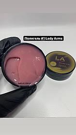 Полигель Lady Arms #1, 25гр