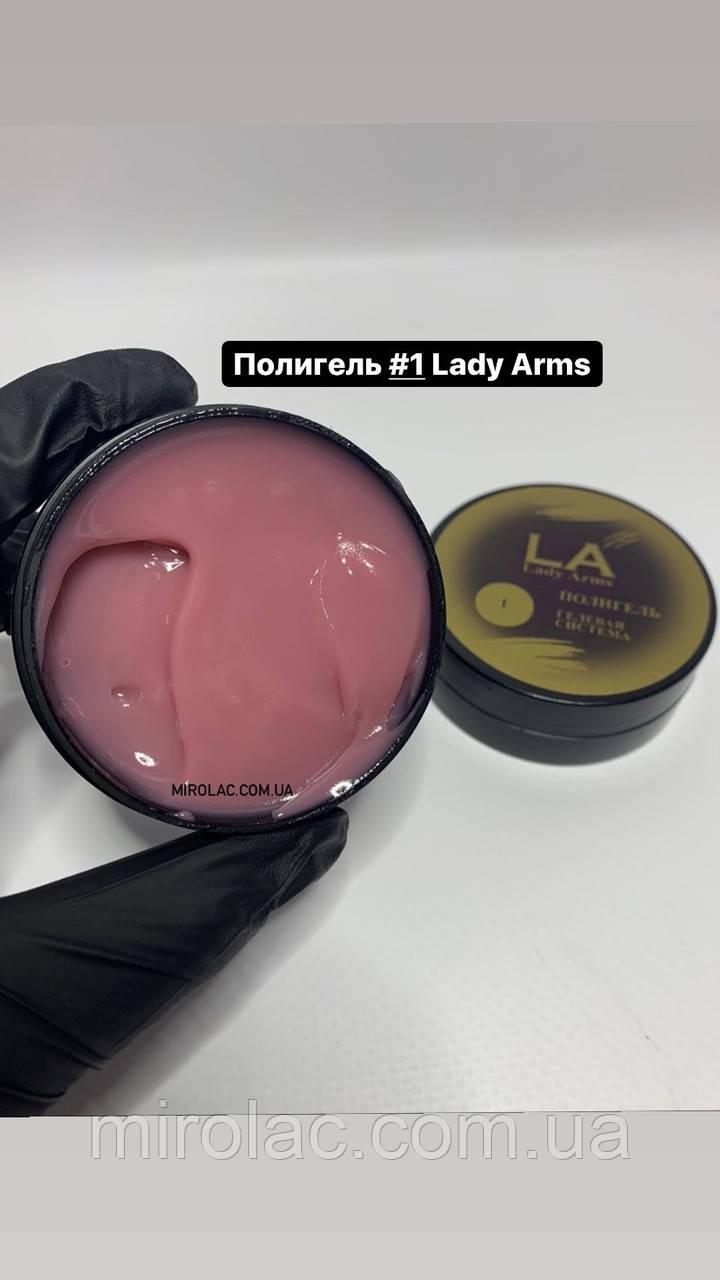 Полигель Lady Arms #1, 50гр