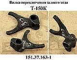 Вилка КПП 151.37.163-1 Т-150, фото 2