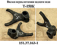 Вилка КПП 151.37.163-1 Т-150