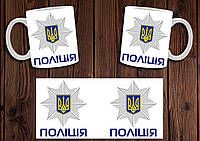 """Чашка """"Поліція"""" / Кружка Полиция"""
