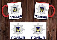 """Чашка """"Поліція"""" / Кружка Полиция Красный"""