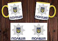 """Чашка """"Поліція"""" / Кружка Полиция Желтый"""