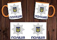 "Чашка ""Поліція"" / Кружка Полиция Оранжевый"