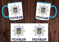 """Чашка """"Поліція"""" / Кружка Полиция Голубой"""