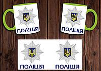 """Чашка """"Поліція"""" / Кружка Полиция Салатовый"""