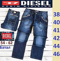 Мужские синие джинсы батал, Фирменные батальные штаны, мужские брюки джинсовые больших размеров.