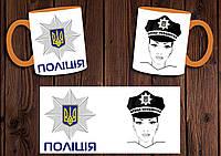 """Чашка """"Краща поліціянтка"""" / Кружка Поліція Оранжевый"""
