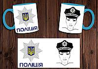 "Чашка ""Краща поліціянтка"" / Кружка Поліція Голубой"