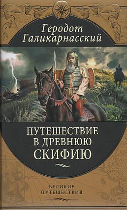 Путешествие в Древнюю Скифию. Геродот Галикарнасский