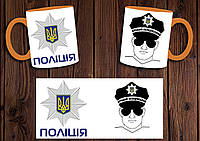 """Чашка """"Кращий поліцейський"""" / Кружка Поліція Оранжевый"""