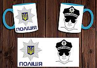 """Чашка """"Кращий поліцейський"""" / Кружка Поліція Голубой"""