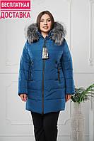 Женская куртка на тинсулейте с опушкой из чернобурки. Бесплатная доставка., фото 1