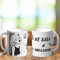 Оригинальная чашка с приколом для девушки жены подруги коллеге подарок на день рождение