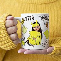 Оригинальная чашка с приколом для девушки друга подруги сестры брата коллеге подарок на день рождение