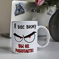 Оригинальная чашка на работу в офис начальнику шефу боссу коллеге подарок на день рождение