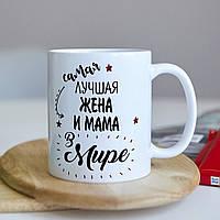 Оригинальная чашка для жены и мамы от мужа и сына и дочери сюрприз подарок на день рождение праздник
