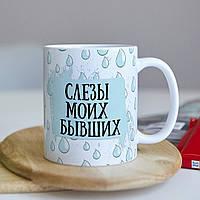 """Оригинальная женская чашка """"СЛЕЗЫ МОИХ БЫВШИХ"""" с приколом для девушки подруги подарок на день рождение"""