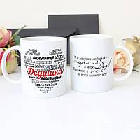 Прикольная чашка для дедушки с фото подарок печать на день рождение на юбилей