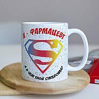 Оригинальная чашка с приколом для фармацевта врача сюрприз подарок на день рождение праздник от коллектива