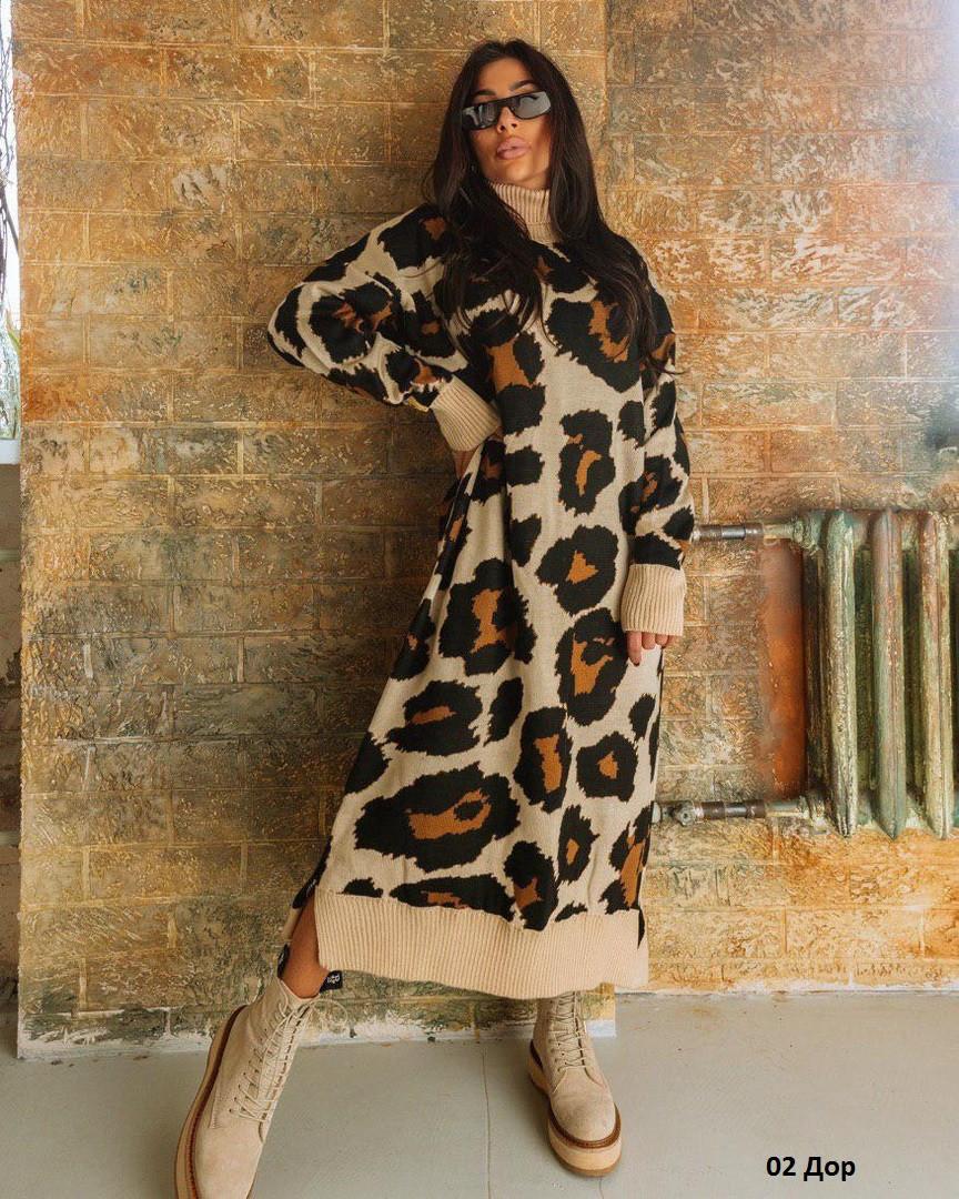 Платье леопардовое вязаное Ботал 02.1 Дор, две расцветки