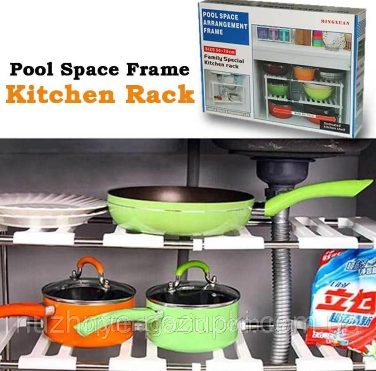 Многофункциональный стеллаж Pool Space Arrangement Frame