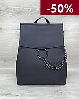 Женский сумка рюкзак темно серый с цепочкой кожзам, рюкзаки из экокожи и сумки женские городские и спортивные