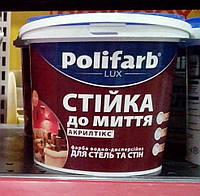 Краска для стен и потолка Полифарб АКРИЛТИКС моющаяся водно-дисперсионная 14кг