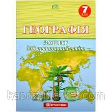 Тетрадь для практических работ по географии 7 класс