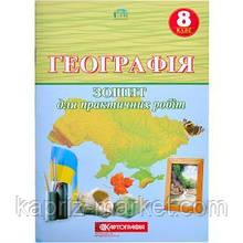 Тетрадь для практических работ по географии 8 класс