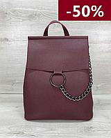 Женский сумка рюкзак бордовый с цепочкой кожзам, рюкзаки из экокожи и сумки женские городские и спортивные