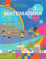 Підручник. Математика 3 клас 2 частина. Скворцова С. Онопрієнко О.