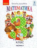 Підручник. Математика 3 клас 1 частина. Гісь О., Філяк І.