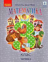 Підручник. Математика 3 клас 2 частина. Гісь О., Філяк І.