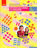 Підручник. Українська мова та читання 3 клас 1 частина. Большакова І., Пристінська М.