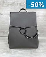Женский сумка рюкзак серый с цепочкой кожзам, рюкзаки из экокожи и сумки женские городские и спортивные