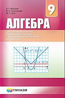 Алгебра. 9 клас. Підручник для класів з поглибленим вивченням математики. Надано гриф МОН України.