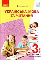 Підручник. Українська мова та читання 3 клас 1 частина. Коваленко О.