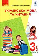 Підручник. Українська мова та читання 3 клас 2 частина. Ємець А., Коваленко О.
