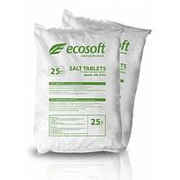 Таблетированая соль ECOSOFT для регенерации умягчителей воды