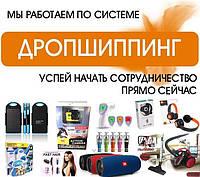 Дропшиппинг товары из Китая поставщикИ вУкраина товаров оптОм по дропШипинг предложения для дропа склад