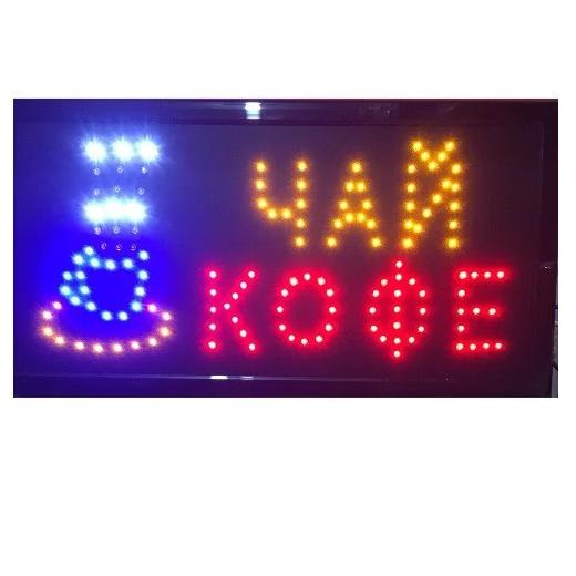 Світлодіодна вивіска ЧАЙ КАВА торгова LED Червоний + Синій + Жовтий російською мовою (розмір 48х25 см)